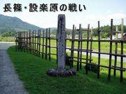 長篠・設楽原の戦い