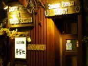 新宿居留地
