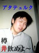 (公認)樋口クンとテニスゥ♪