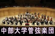 中部大学管弦楽団