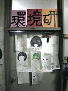 森林環境学研究室の集い