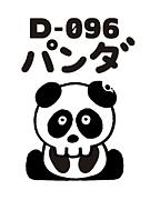 D-096パンダ (ドクロパンダ)