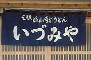 元祖西山手打うどん いづみや!
