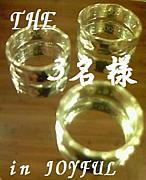 THE3名様inJOYFUL