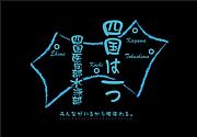 四国医学部水泳部