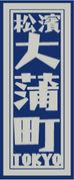 大蒲町東京支部