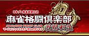 MFC我龍転生のBGM(・∀・)イイ!!