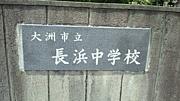 長浜中学校わいわいクラブ