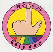 三宅小元6の2(2004年3月卒業)