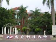 南台科技大学