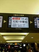 私は 東横線通勤特急 愛用者