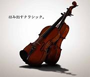 Fan&Musik弦楽合奏団