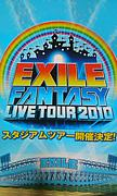 EXILE in 佐賀