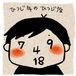 1979年4月18日生まれをアピール