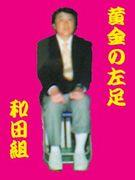 黄金の左足(3H)