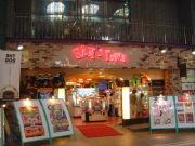 SAM'S TOWN in 川崎