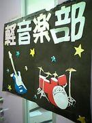 DWCLA 軽音楽部 2009  同女