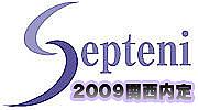 セプテーニ 2009 関西組