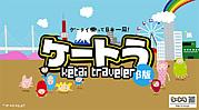 ケートラ Ke-tai Traveler