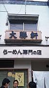 淵野辺 【大勝軒】