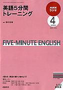NHK 英語5分間トレーニング