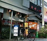 うさぎ屋(新世界)