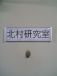 Kitamura Lab.