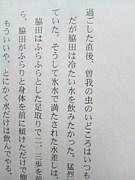 脇田部(`^ω^´)!☆