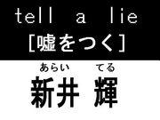 新井 輝(あらいてる)