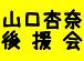 山口杏奈後援会