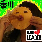 スポーツ少年団香川県リーダー会