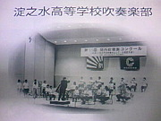 昇陽(旧淀之水)高等学校吹奏楽部