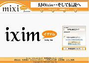 新潟「ixim」 〜そして伝説へ〜