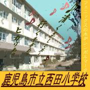 鹿児島市立西田小学校