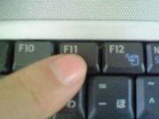 F11キー連打