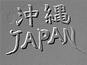 沖縄JAPAN