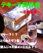 〜テキーラ同好会〜