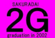 2002年卒桜台2Gメンバーの集い