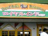 ロイヤルインドレストラン郡山店
