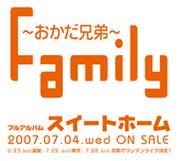FAMILY(〜おかだ兄弟〜)