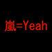 嵐 = Yeah
