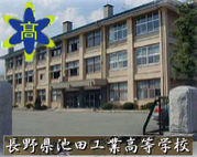 長野県池田工業高等学校