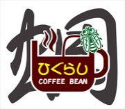 コーヒーは豆から淹れたい
