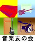 音楽友の会