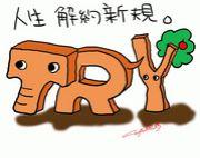T.R.Y 〜僕たちの青い春〜
