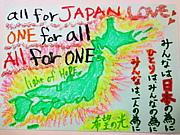みんなで日本の未来を救い隊!