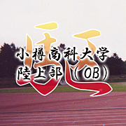 小樽商科大学陸上部(OB)