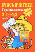 ウクライナ語