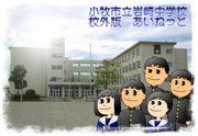 小牧市立岩崎中学校