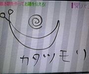 カタツモリ@安田
